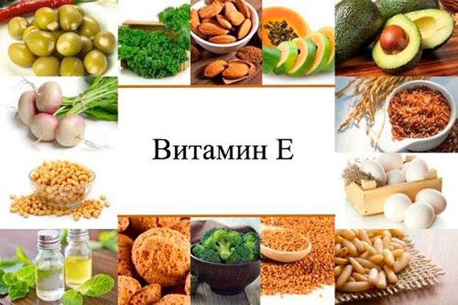витамин-Е