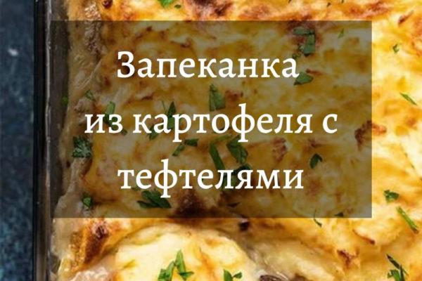 Рецепт.Запеканка из картофеля с тефтелями