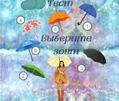 тест: выберите зонтик