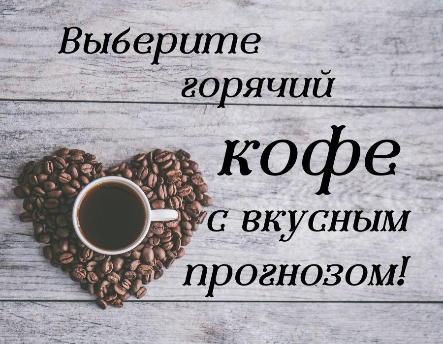 тест выберите кофе