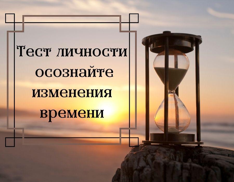 Тест личности осознайте изменения времени
