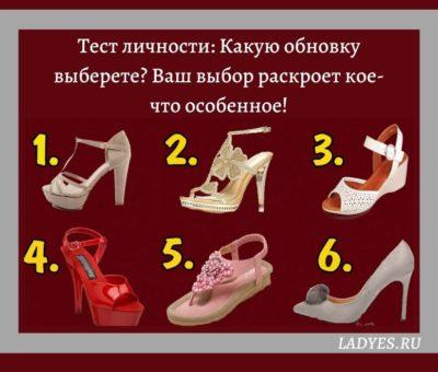 тест на личность: выберите обувь
