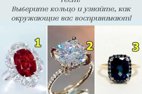 тест выберите кольцо