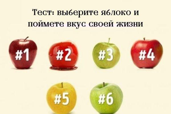 Тест: выберите яблоко и поймете вкус своей жизни