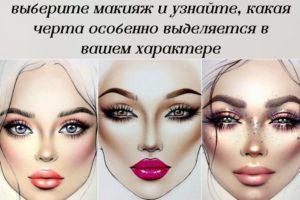 Психологический тест для женщин: выберите макияж и узнайте, какая черта особенно выделяется в вашем характере