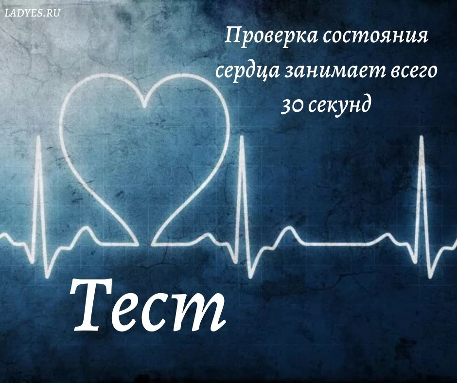 тест: проверка состояния сердца