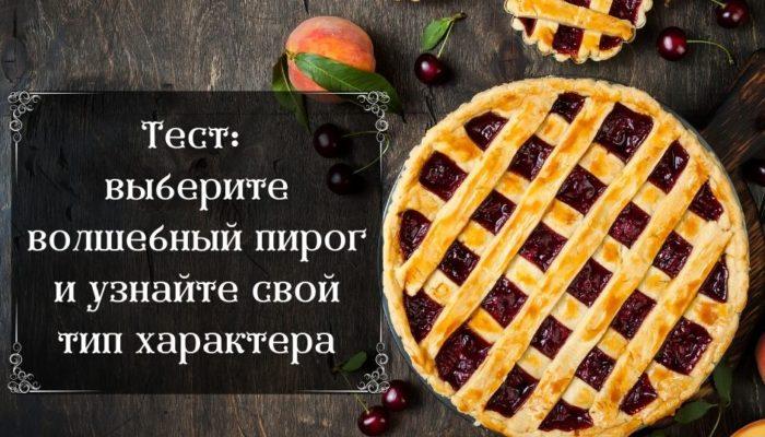 Тест: выберите волшебный пирог и узнайте свой тип характера
