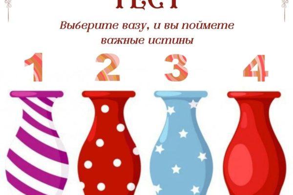 Тест: выберите вазу, и вы поймете важные истины