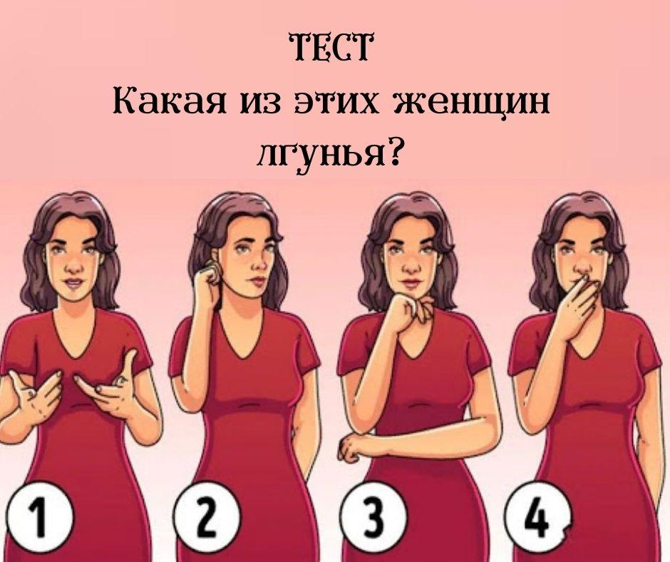 ТЕСТ: Какая из этих женщин лгунья?