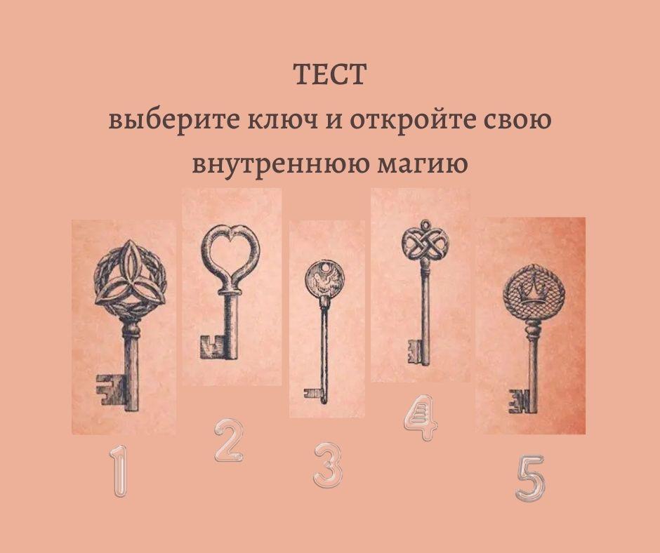 Тест: выберите ключ и откройте свою внутреннюю магию