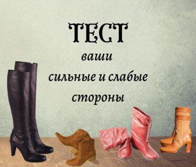 тест выберите обувь