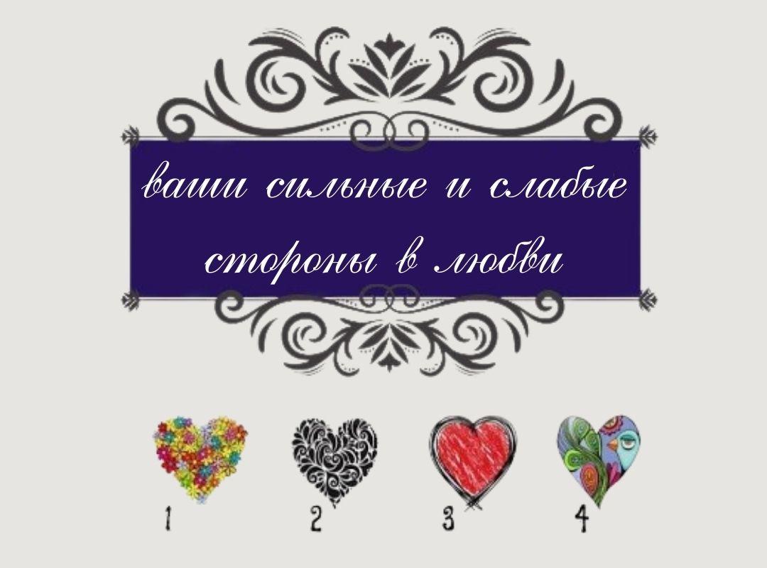 тест выберите сердце