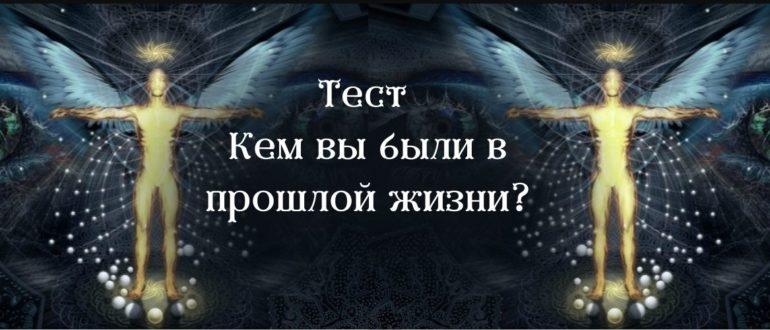 Тест: Кем вы были в прошлой жизни?