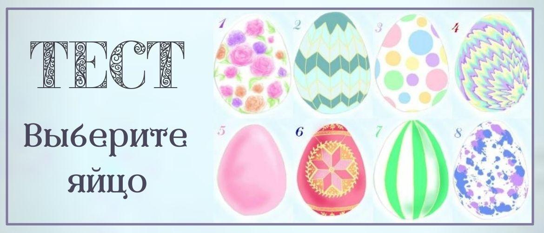 Тест: выберите пасхальное яйцо