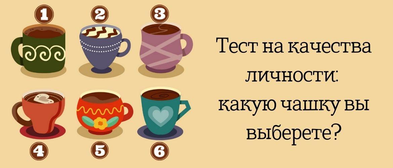 Тест на качества личности: какую чашку вы выберете?