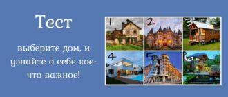 Тест: выберите дом, и узнайте о себе кое-что важное!