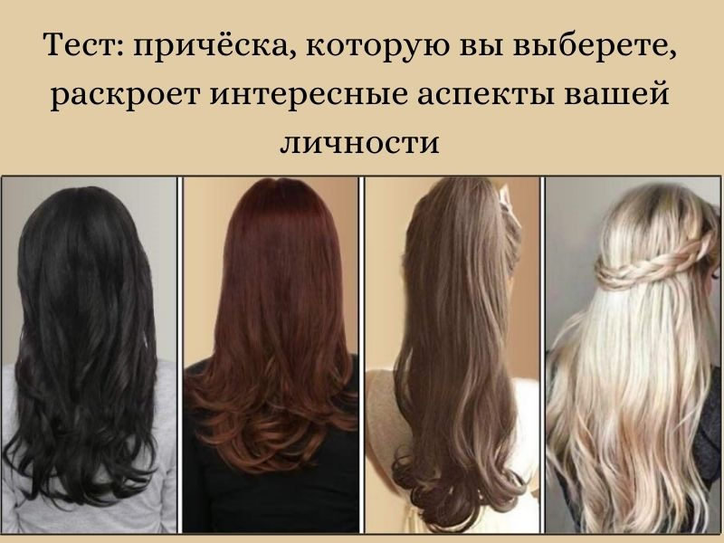 Тест: причёска, которую вы выберете, раскроет интересные аспекты вашей личности